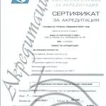 Sertifikat za akreditaciq new